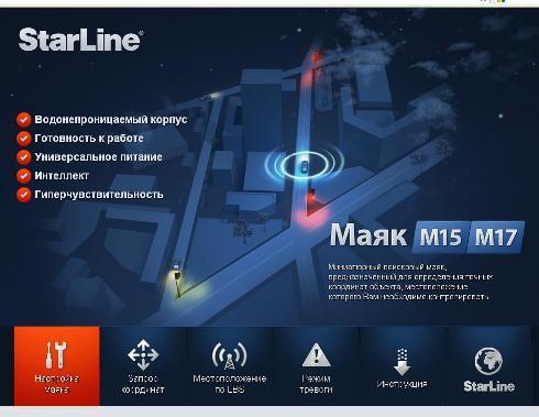 Главная страница сервиса настройки маяка (закладки) Starline Маяк М15