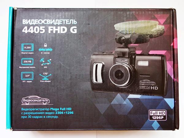 Тестируем автомобильный Super Full HD видеорегистратор с GPS приемником - Видеосвидетель 4405 FHD G