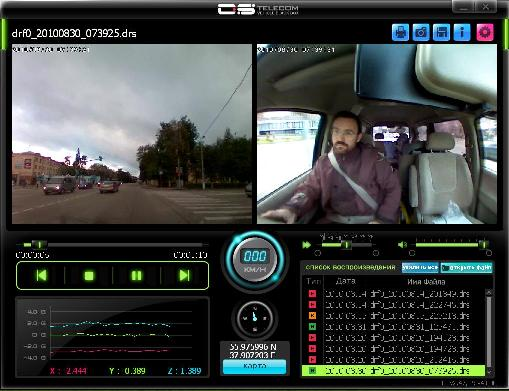 Интерфейс программы для просмотра видеозаписей деланных видеорегистратором PHANTOM VR-120