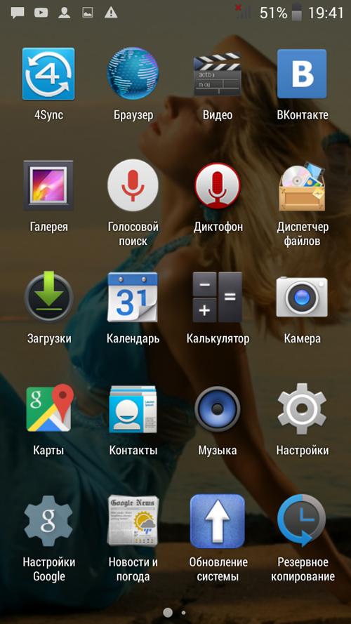 Тестируем Highscreen Zera S (rev.S) - недорогой смартфон с 4,5-дюймовым экраном и 4-ядерным процессором