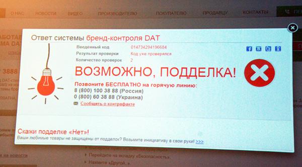 Gazpromneft – исключает подделки