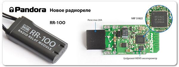 Радиореле удаленной блокировки Pandora RR-100 разработано для использования в системе Pandora 5000New