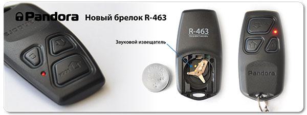 Дополнительный брелок Pandora 5000 New трехкнопочный и  со звуковым и световым индикатором
