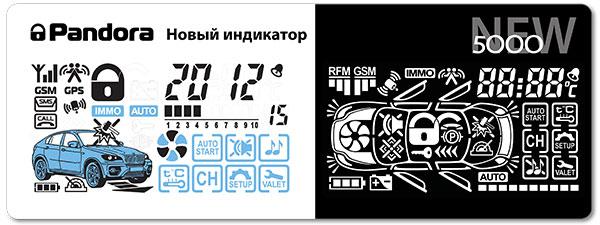 ЖК индикатор брелка Пандора 5000New инверсный с белыми значками на черном фоне