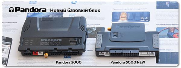 Базовый блок системы Pandora 5000New меньше своего предшественника Pandora 5000
