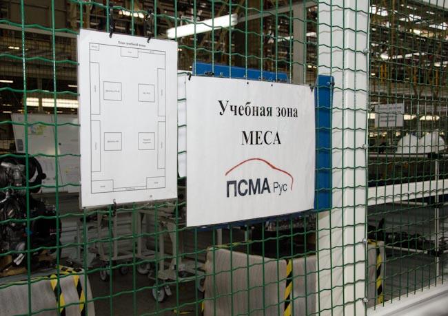 На базе завода ПСМА Рус организована серьезная программа обучения сотрудников