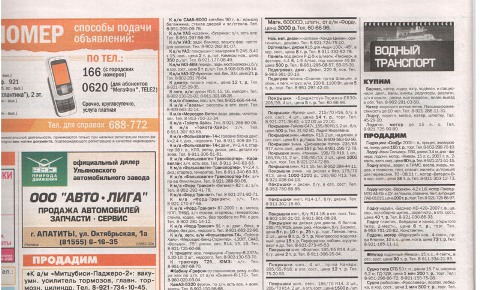 объявления интим досуга в газете моя реклама-нф1