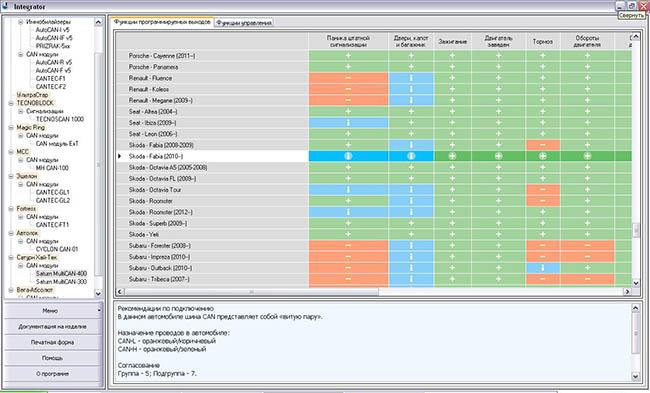 Скриншоты бесплатного программного обеспечения для установки автомобильной сигнализации - программы Интегратор (Integrator от ЗАО «Фирма ММС» (торговая марка BILARM).