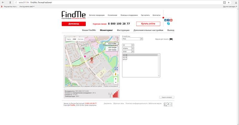 FindMe F2 – автомобильный поисковый маяк, тест