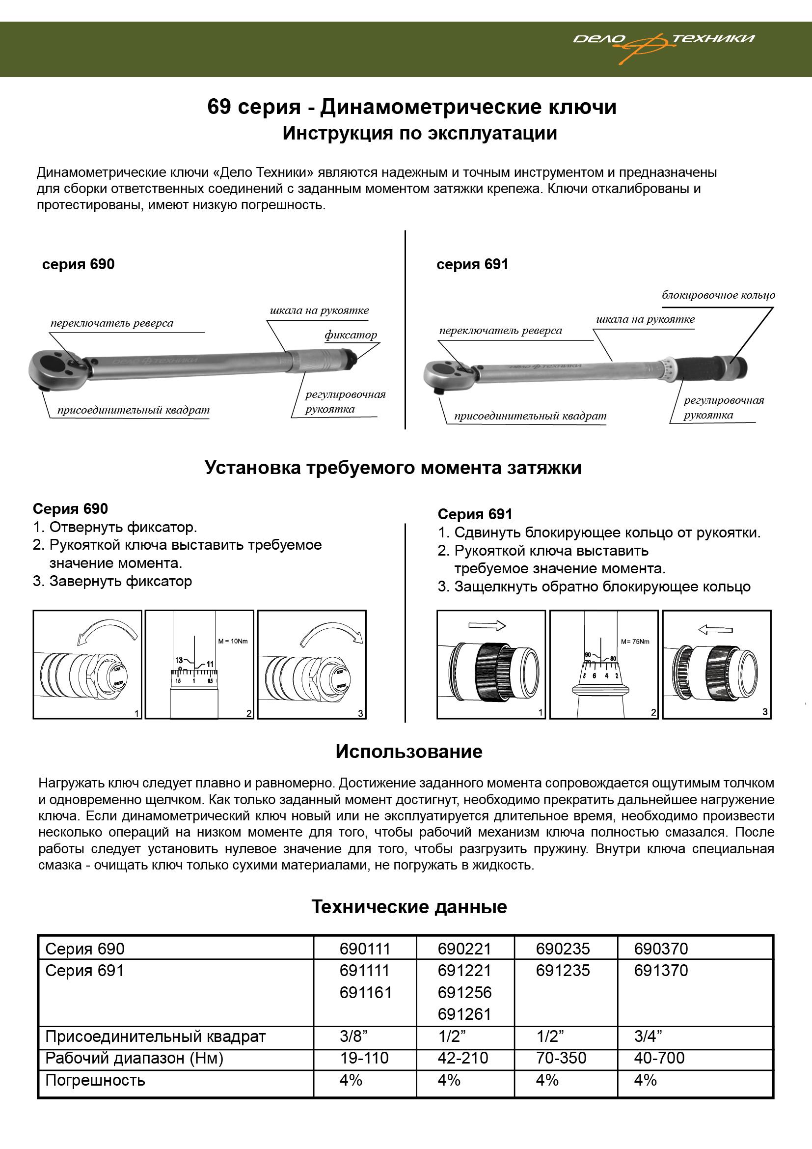 Инструкцию по эксплуатации динамометрического ключа
