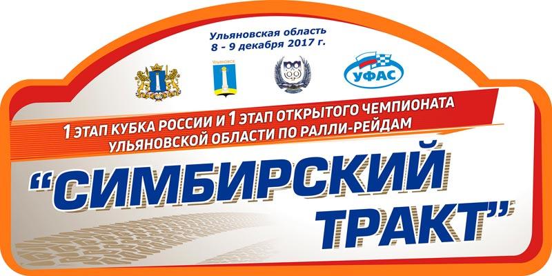 В Ульяновске готовят первую гонку сезона 2018 года - «Симбирский тракт»
